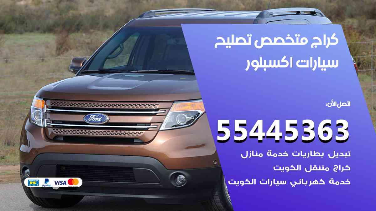 كراج تصليح اكسبلور الكويت