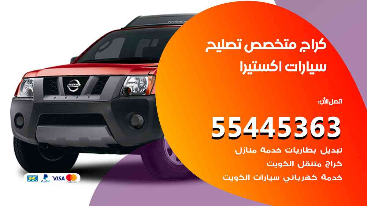 كراج تصليح اكستيرا الكويت
