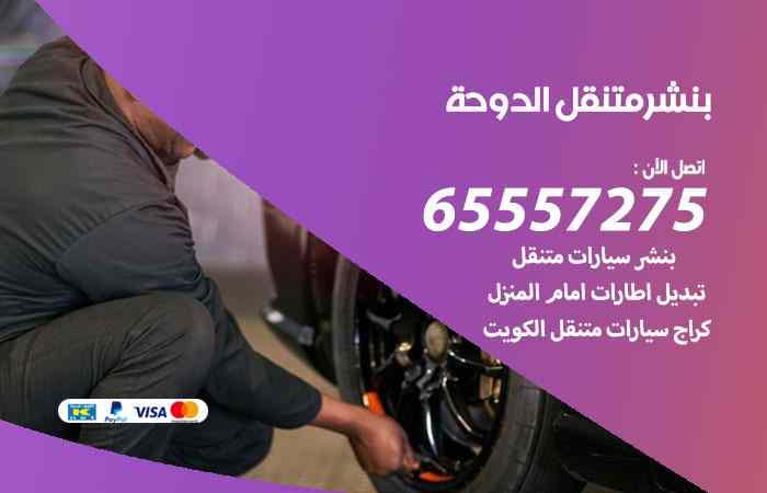 بنشر في الدوحة