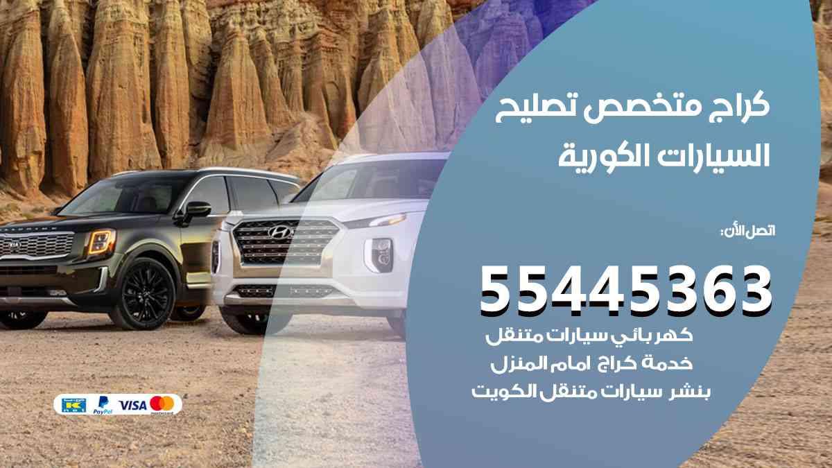 كراج تصليح السيارات الكورية الكويت