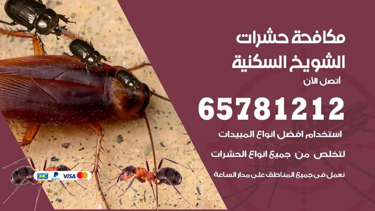 شركات مكافحة حشرات الشويخ السكنية