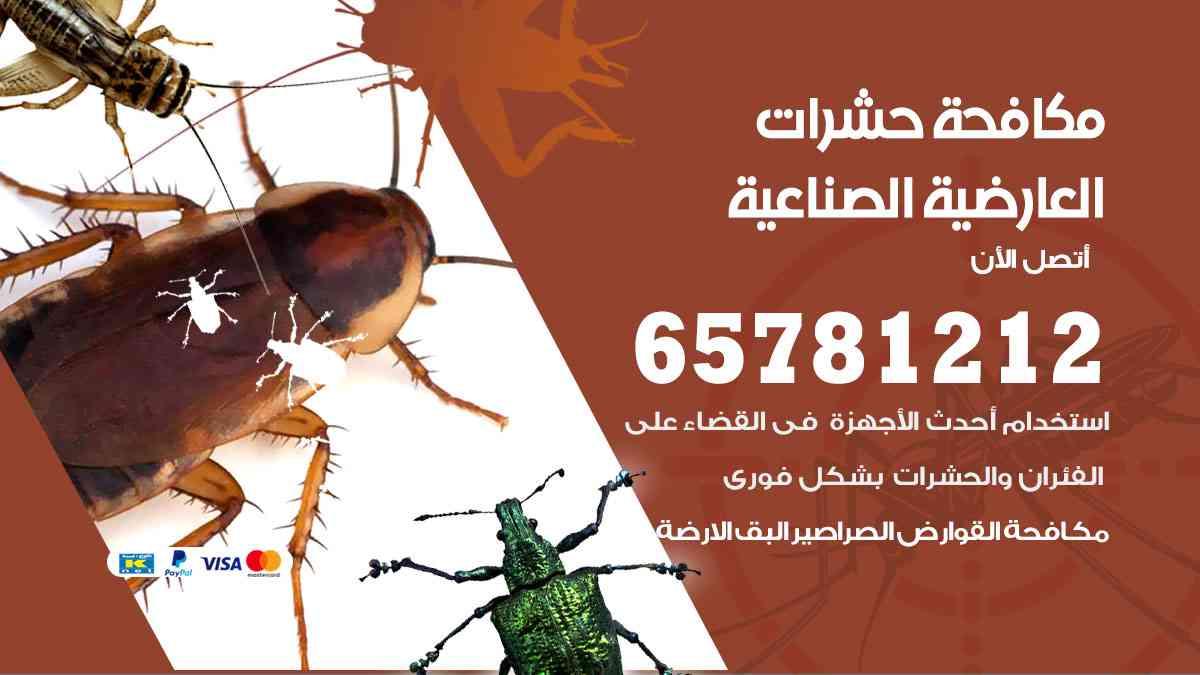 شركات مكافحة حشرات العارضية الصناعية