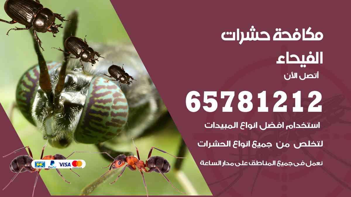 شركات مكافحة حشرات الفيحاء