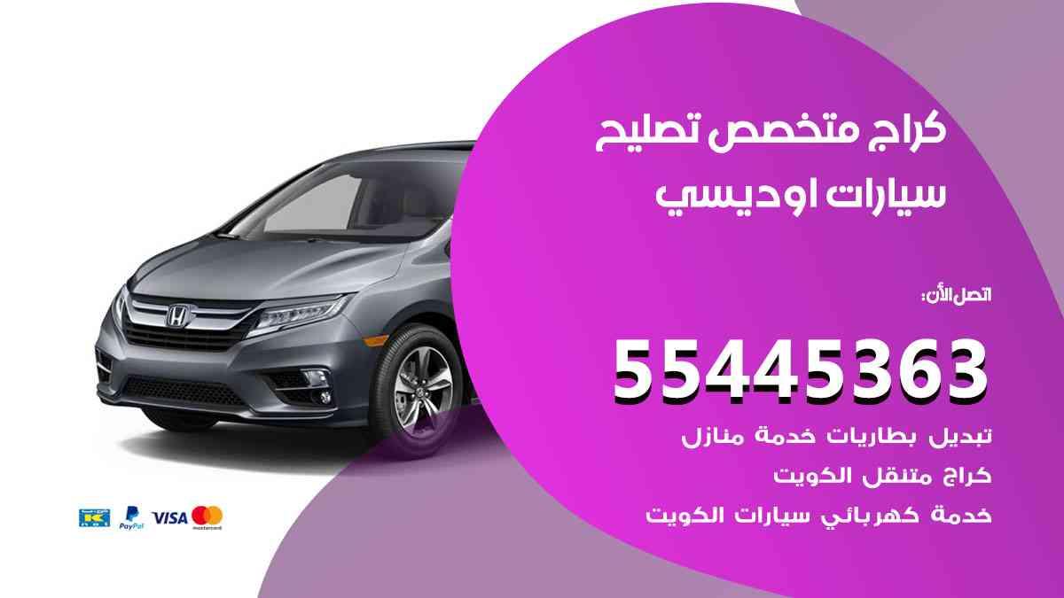 كراج تصليح اوديسي الكويت