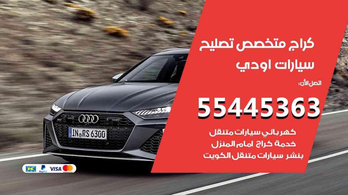 كراج تصليح اودي الكويت