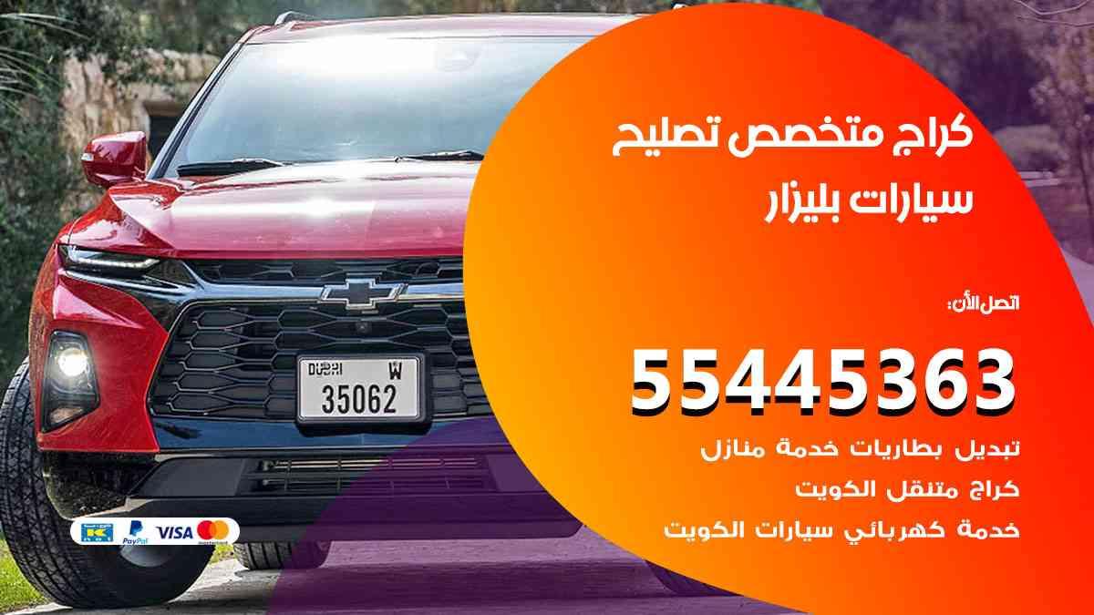 كراج تصليح بليزار الكويت