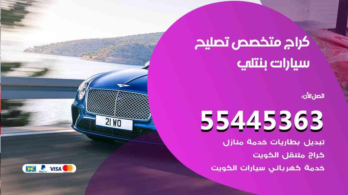 كراج تصليح بنتلي الكويت