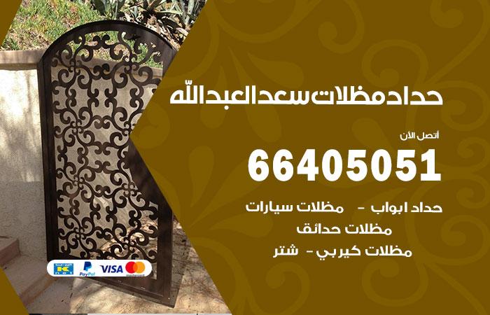 رقم حداد سعد العبدالله