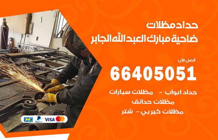 رقم حداد ضاحية مبارك العبدالله الجابر