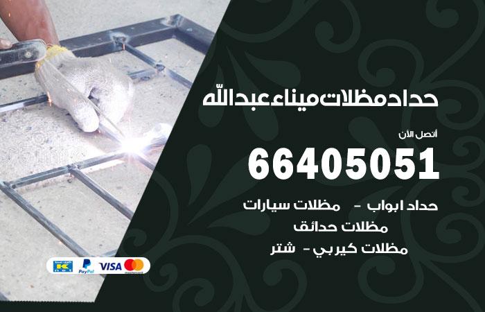 رقم حداد ميناء عبدالله