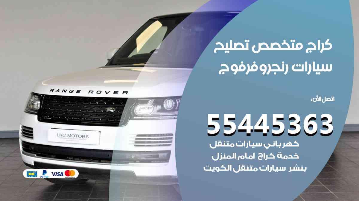 كراج تصليح رنج روفر فوج الكويت