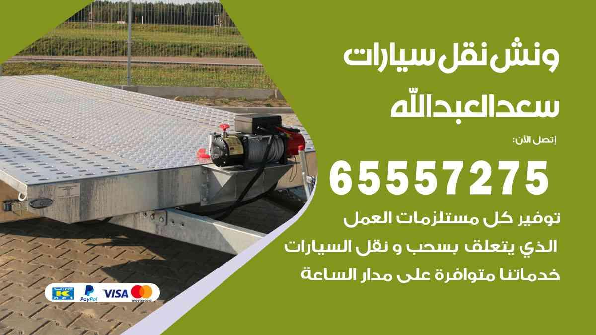 رقم ونش سعد العبدالله