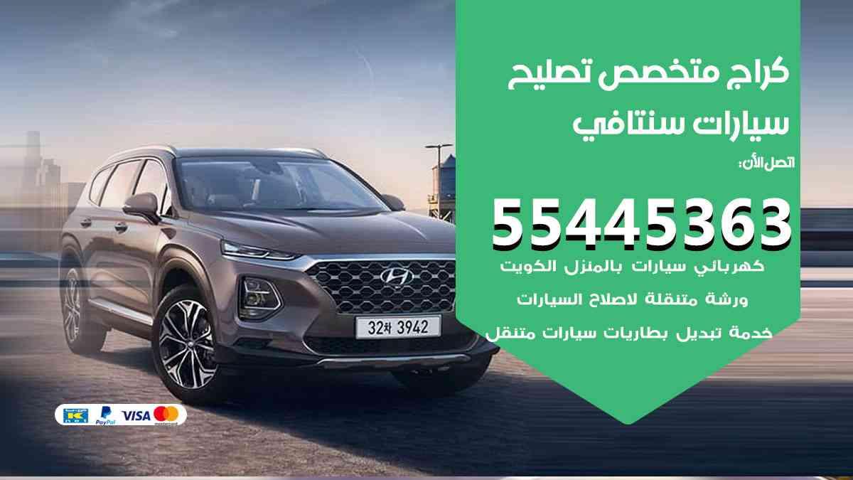 كراج تصليح سنتافي الكويت