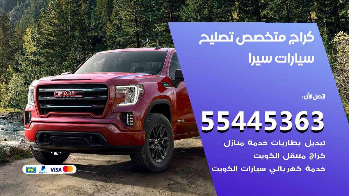 كراج تصليح سيرا الكويت