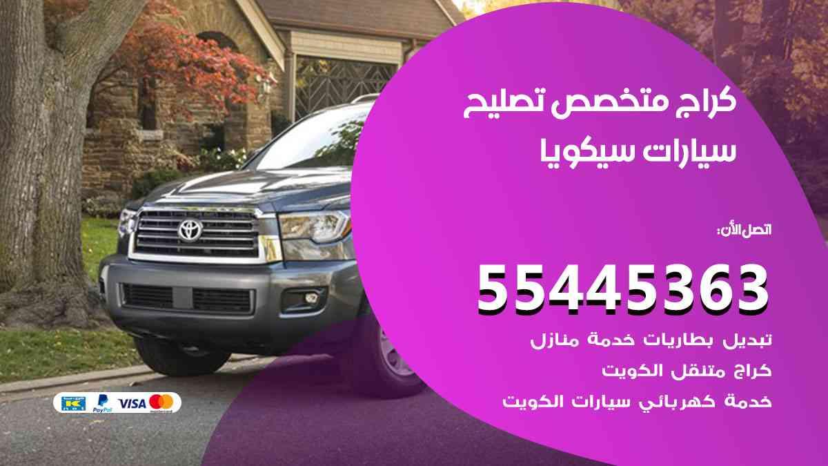 كراج تصليح سيكويا الكويت