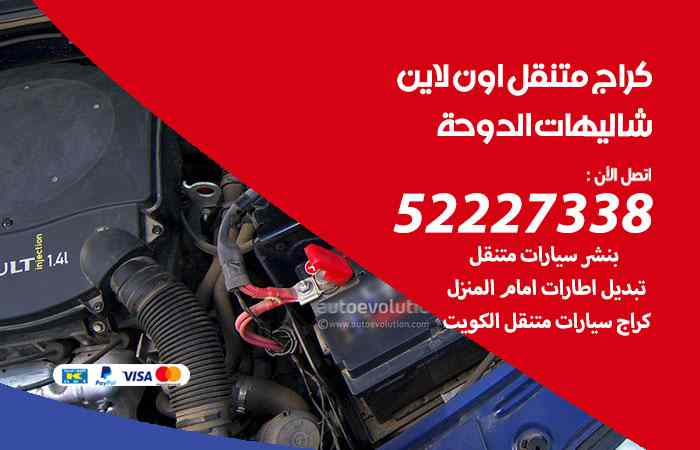 كراج لتصليح السيارات شاليهات الدوحة