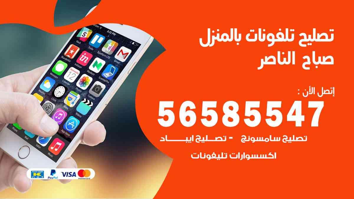 تصليح تلفونات بالمنزل صباح الناصر