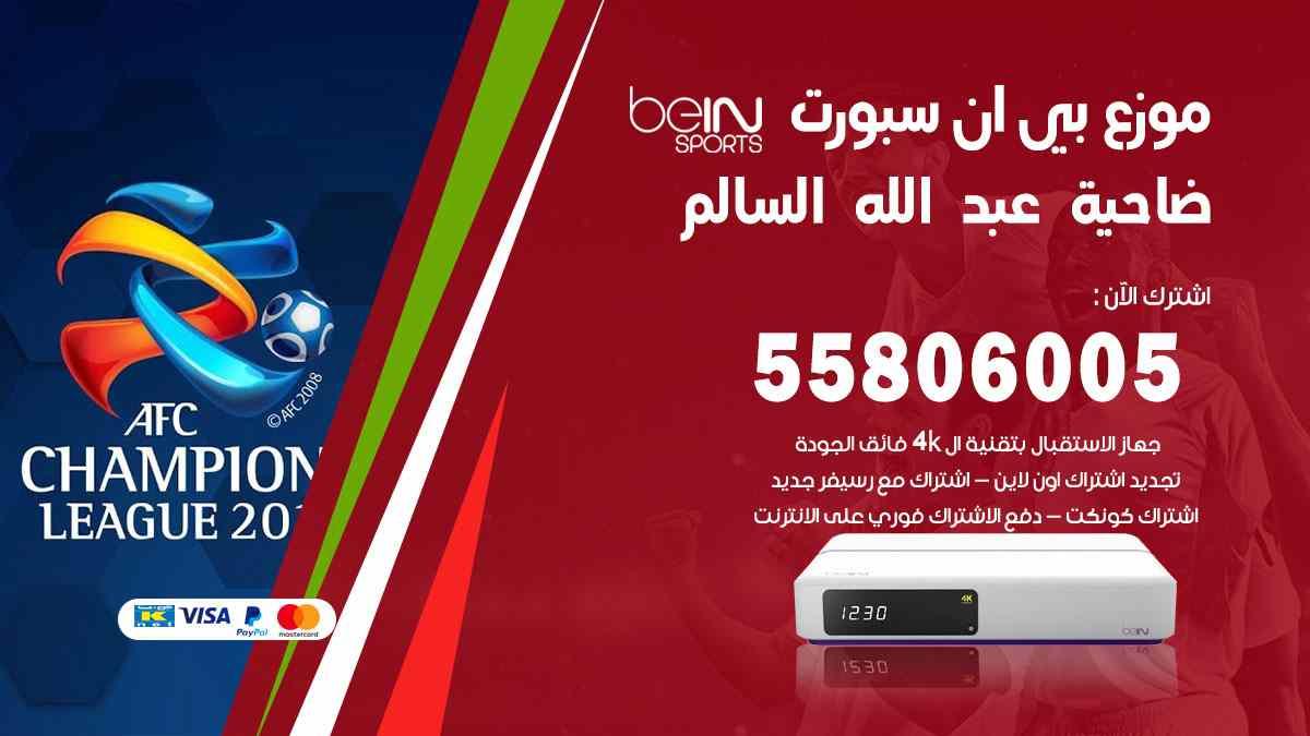 موزع بين سبورت ضاحية عبدالله السالم