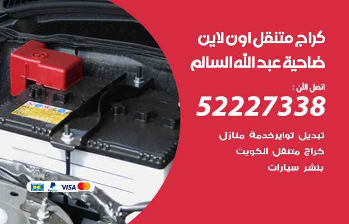 كراج لتصليح السيارات ضاحية عبدالله السالم