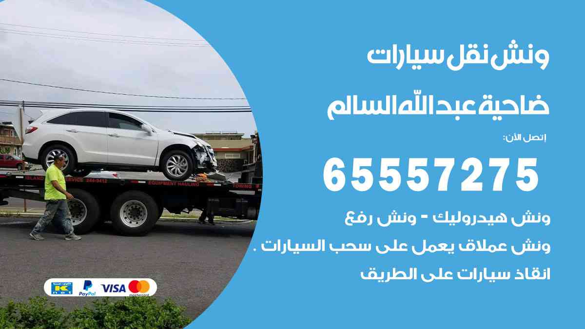 رقم ونش ضاحية عبدالله السالم