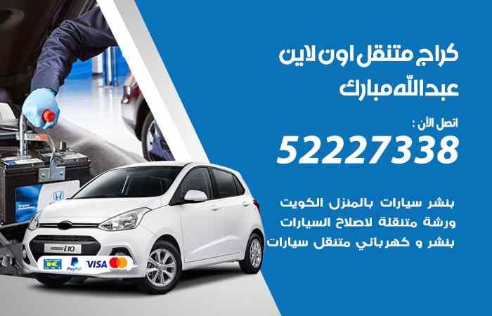 كراج لتصليح السيارات عبدالله مبارك