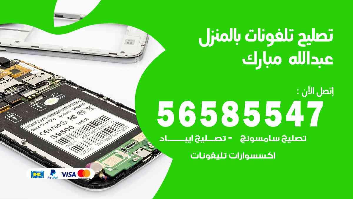 تصليح تلفونات بالمنزل عبدالله مبارك