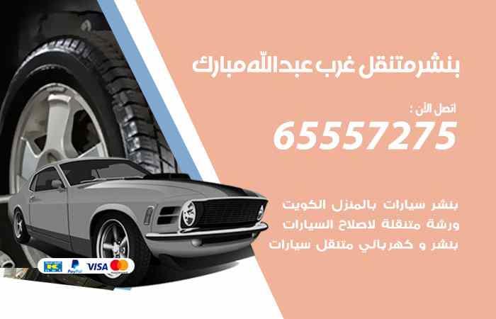 بنشر في غرب عبدالله مبارك