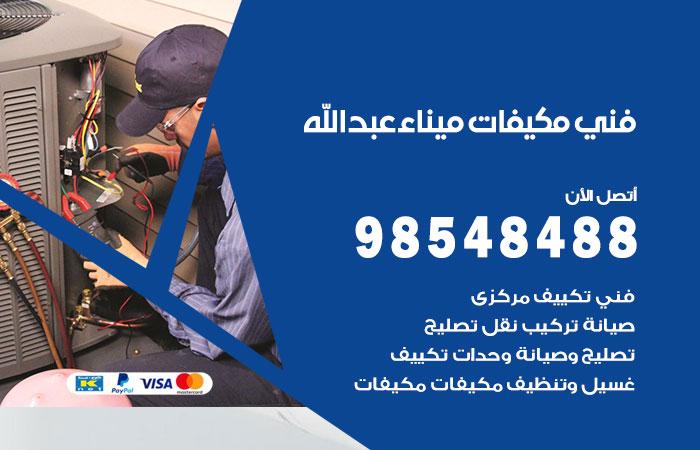 فني مكيفات ميناء عبدالله