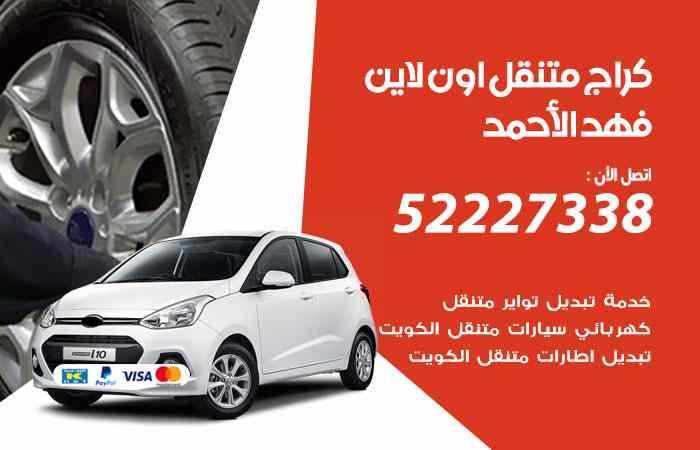 كراج لتصليح السيارات فهد الأحمد