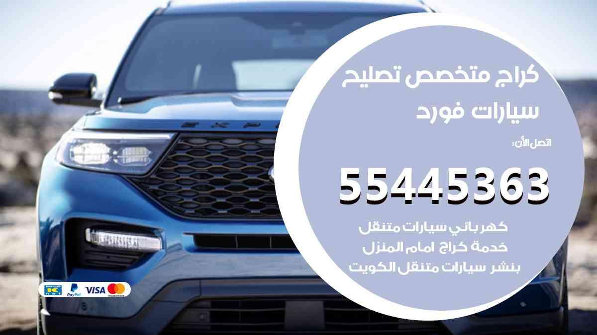 كراج تصليح فورد الكويت