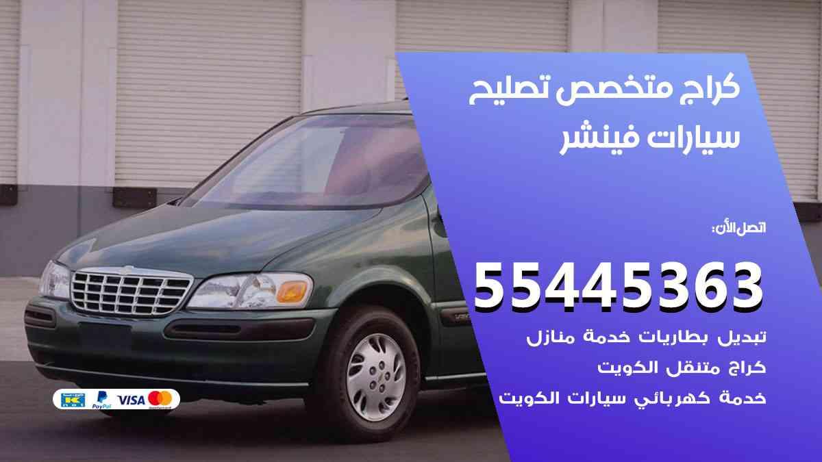 كراج تصليح فينشر الكويت
