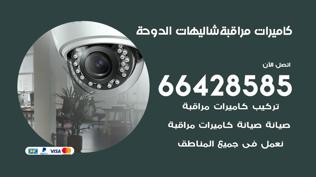 تركيب كاميرات مراقبة الدوحة
