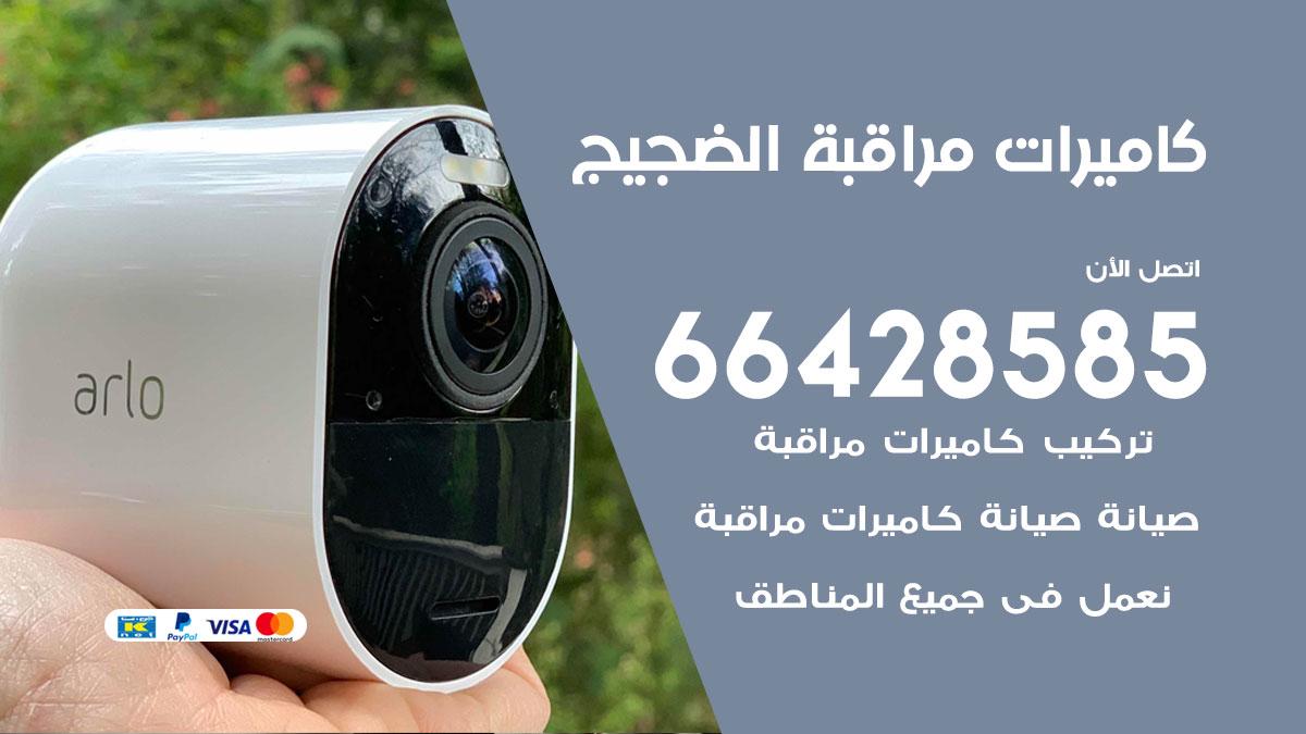 تركيب كاميرات مراقبة الضجيج