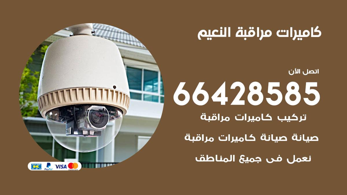 تركيب كاميرات مراقبة النعيم