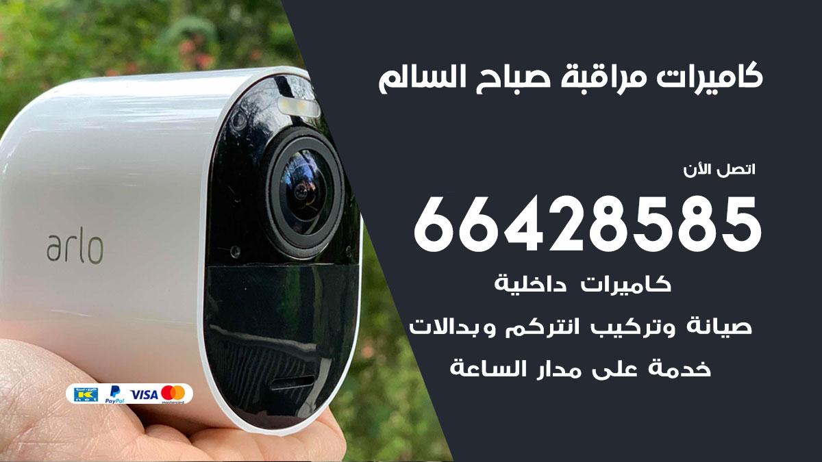 تركيب كاميرات مراقبة صباح السالم