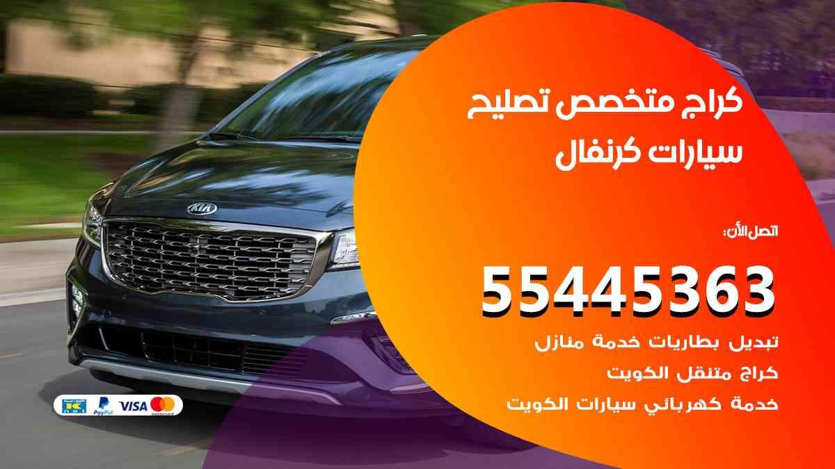 كراج تصليح كرنفال الكويت
