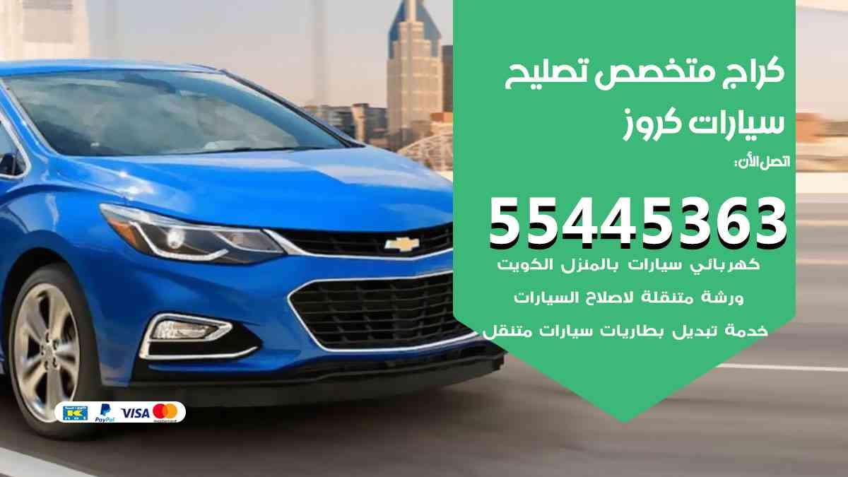 كراج تصليح كروز الكويت