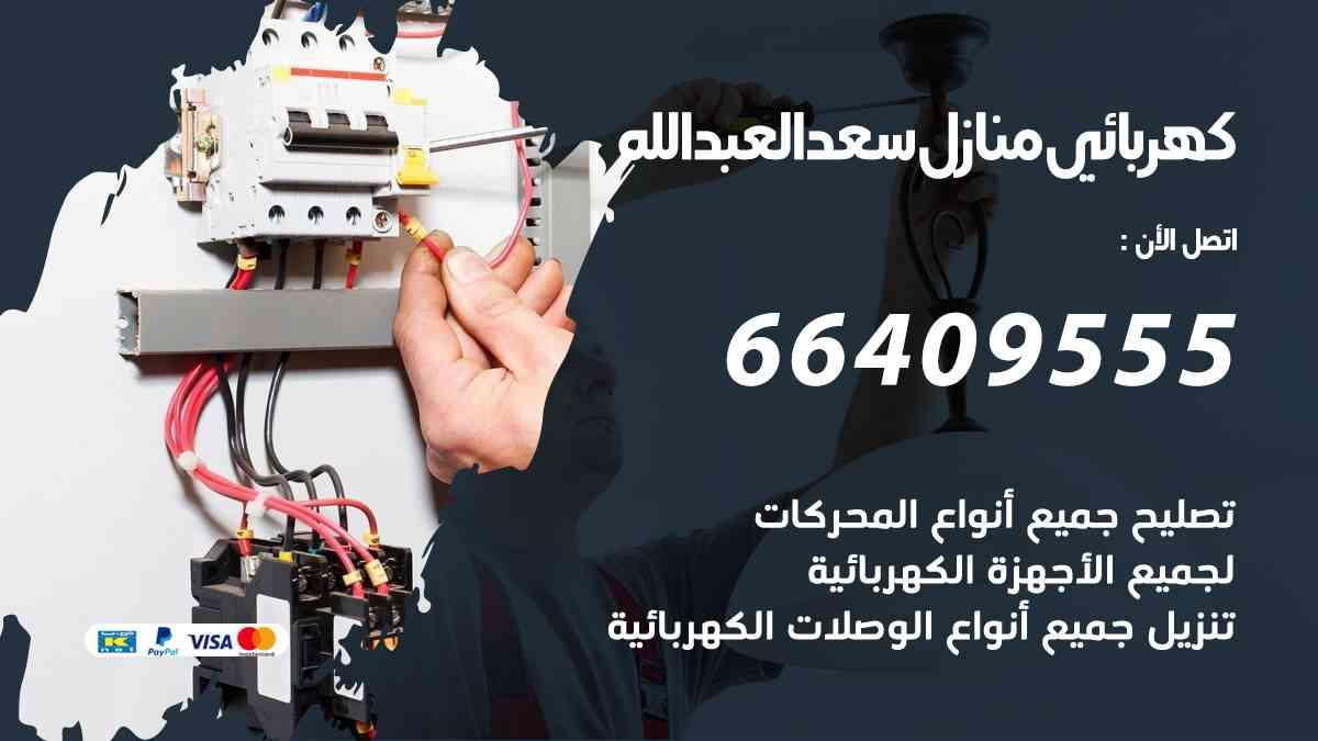 كهربائي-منازل-سعدالعبدالله