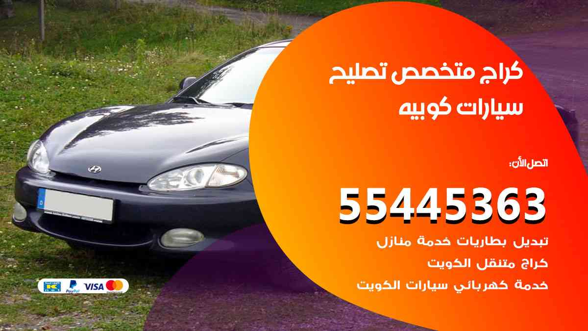 كراج تصليح كوبيه الكويت