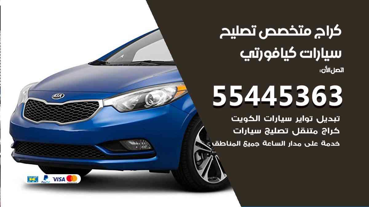 كراج تصليح كيا فورتي الكويت