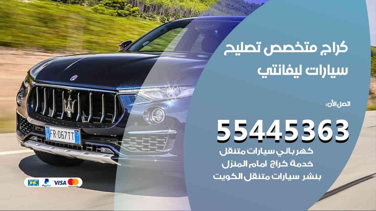 كراج تصليح ليفانتي الكويت