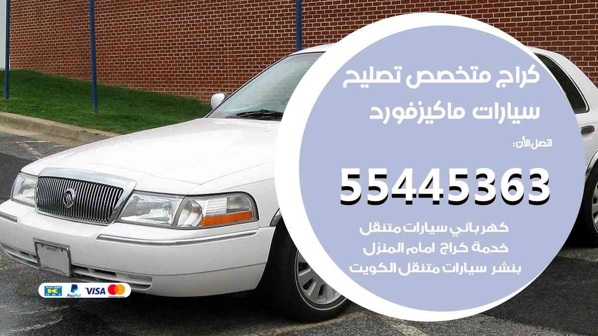 كراج تصليح ماكيز فورد الكويت