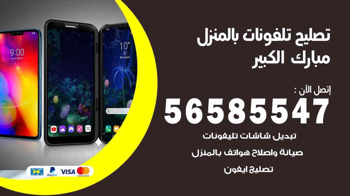 تصليح تلفونات بالمنزل مبارك الكبير