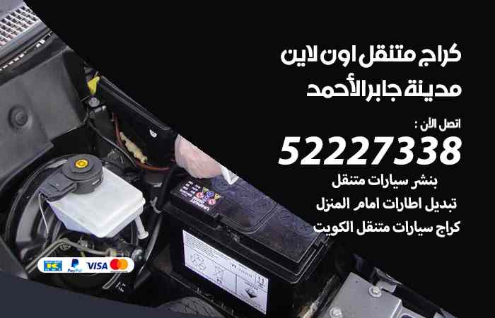 كراج لتصليح السيارات مدينة جابر الأحمد