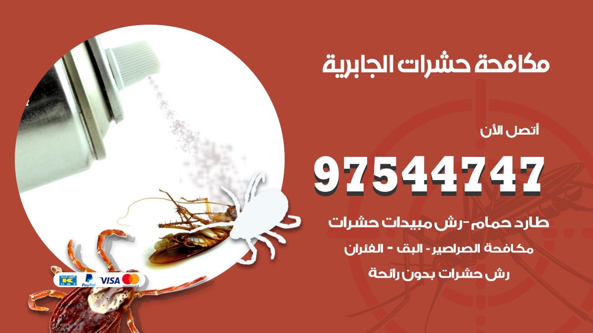 مكافحة حشرات وقوارض الجابرية