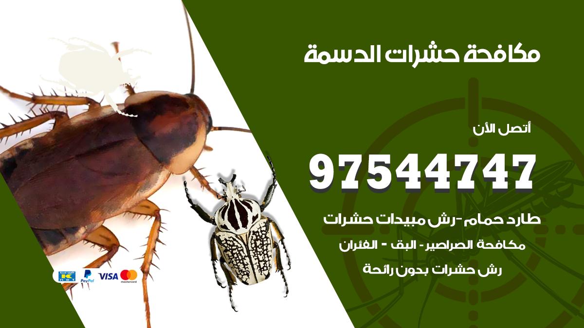 مكافحة حشرات وقوارض الدسمة