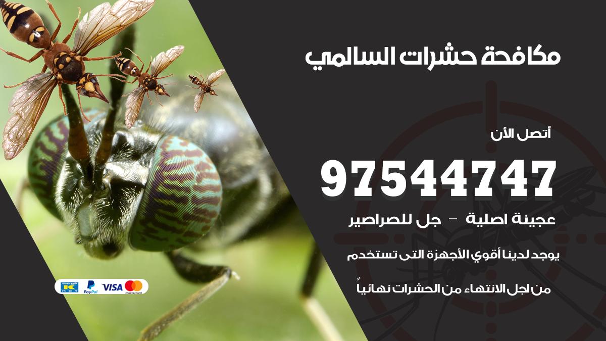 مكافحة حشرات وقوارض السالمي