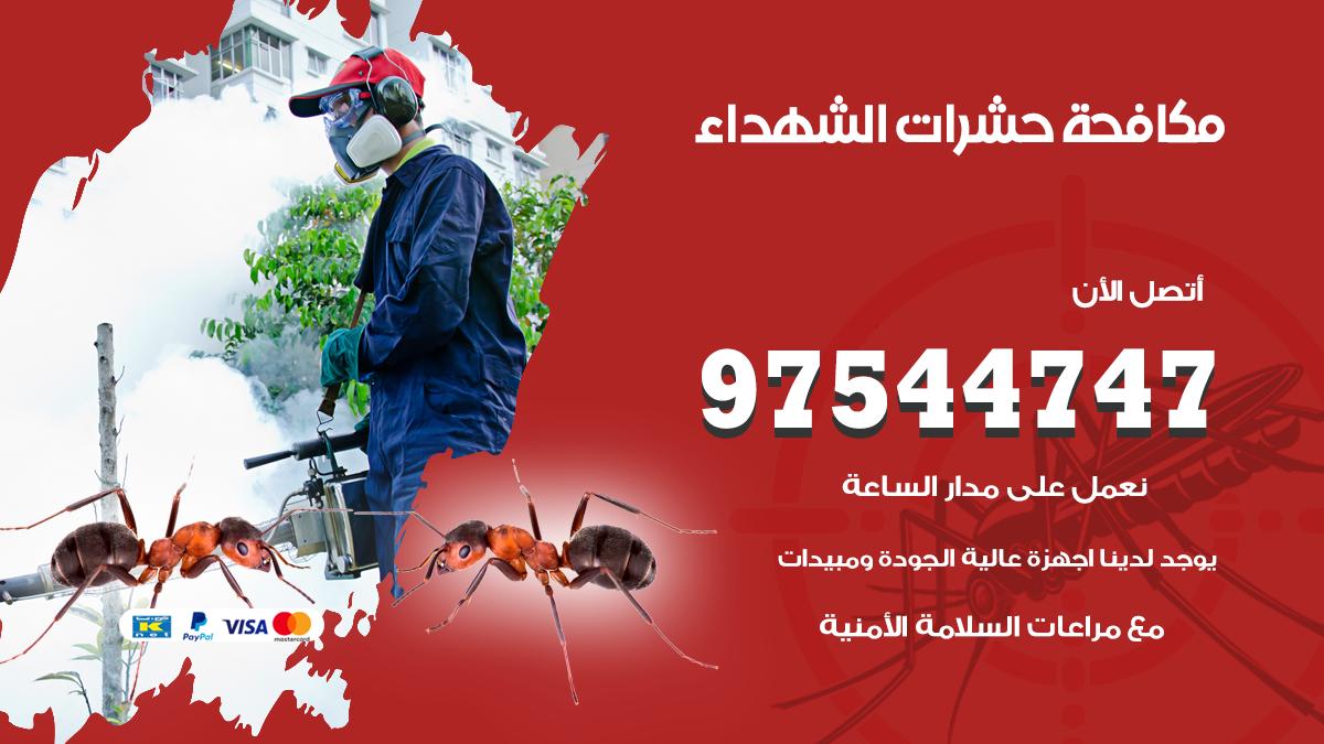 مكافحة حشرات وقوارض الشهداء