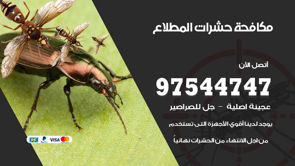 مكافحة حشرات وقوارض المطلاع