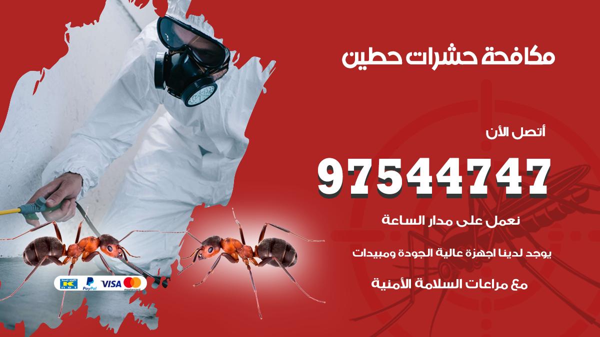 مكافحة حشرات وقوارض حطين
